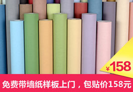 无纺布墙纸 纯素色墙纸温馨简约 多种颜色可选