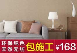 中式墙纸 无纺布墙纸 卧室客厅背景墙壁纸素色