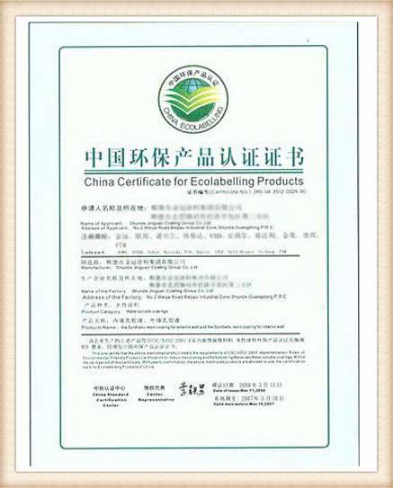 圣飞获得环保产品认证