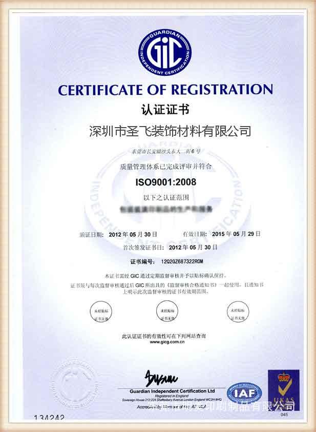 圣飞获得ISO9001质量体系认证